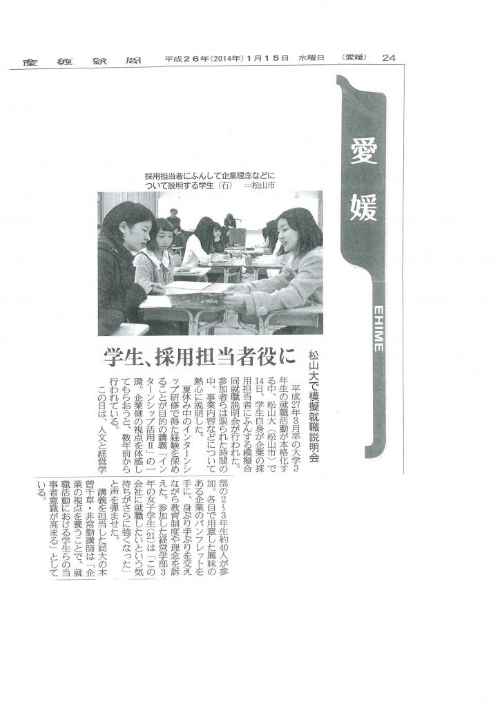 【HP13】松山大学模擬就職説明会